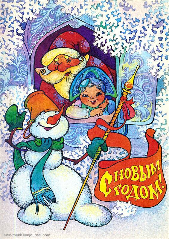 Снегурочка и дед мороз советские открытки, сделать открытку