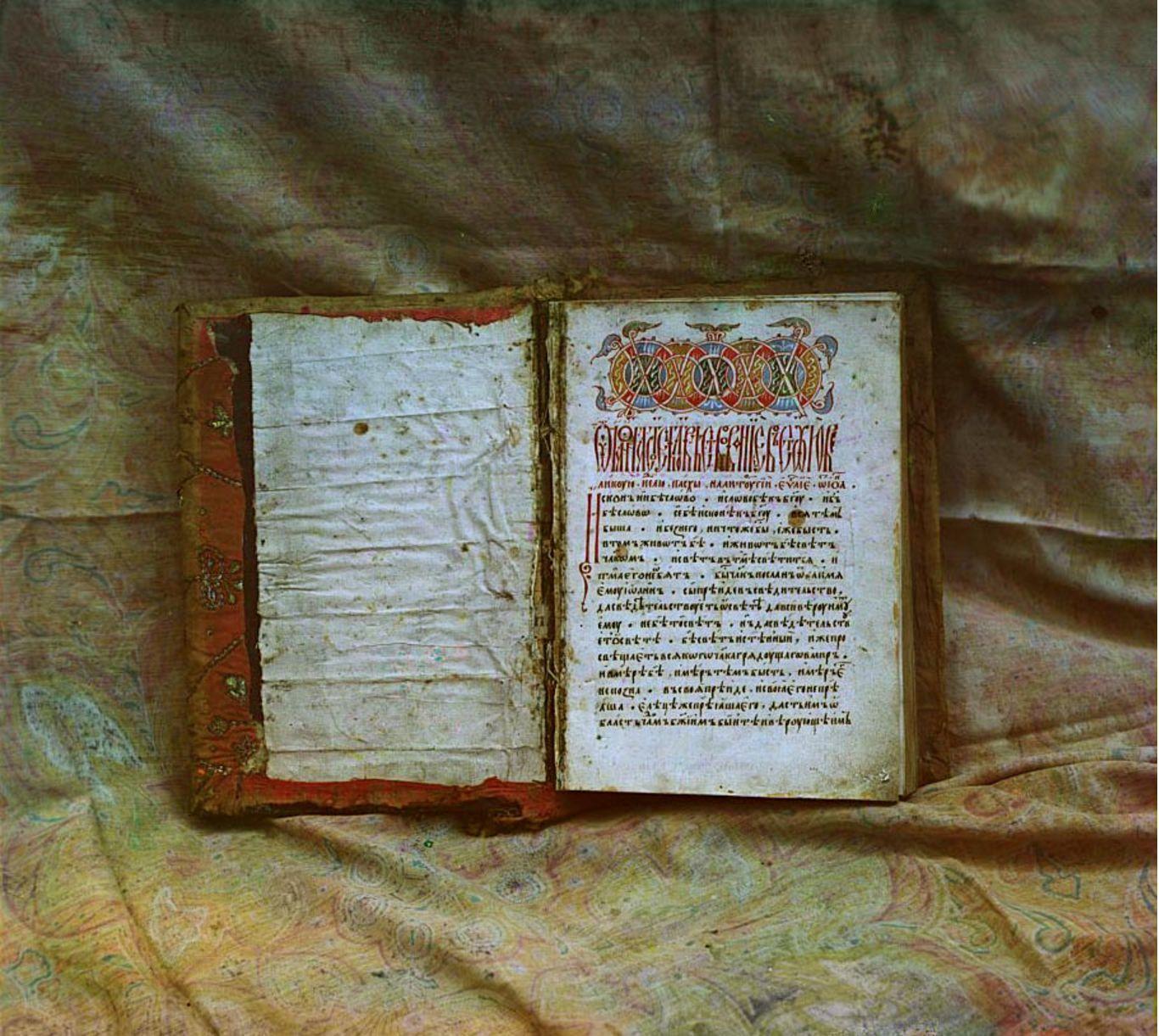 Петровское. Часовня. Старинное Евангелие. Рукопись