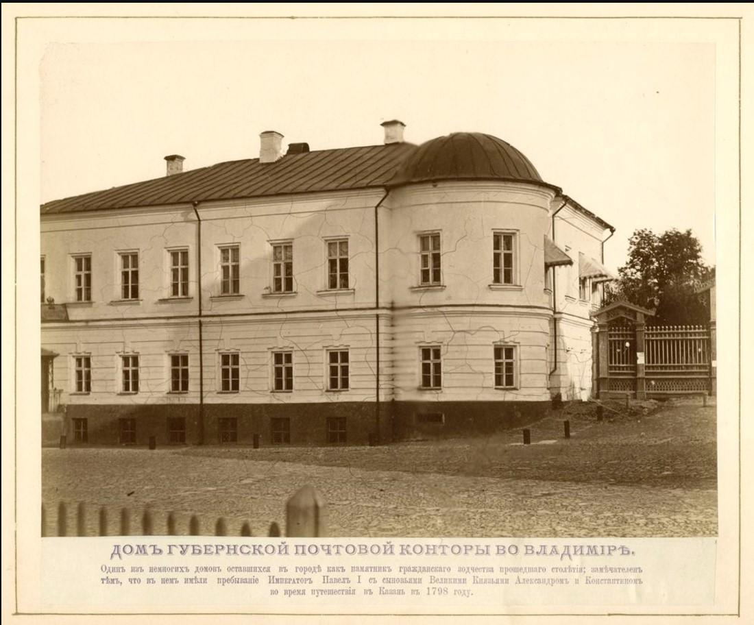 Дом губернской почтовой конторы