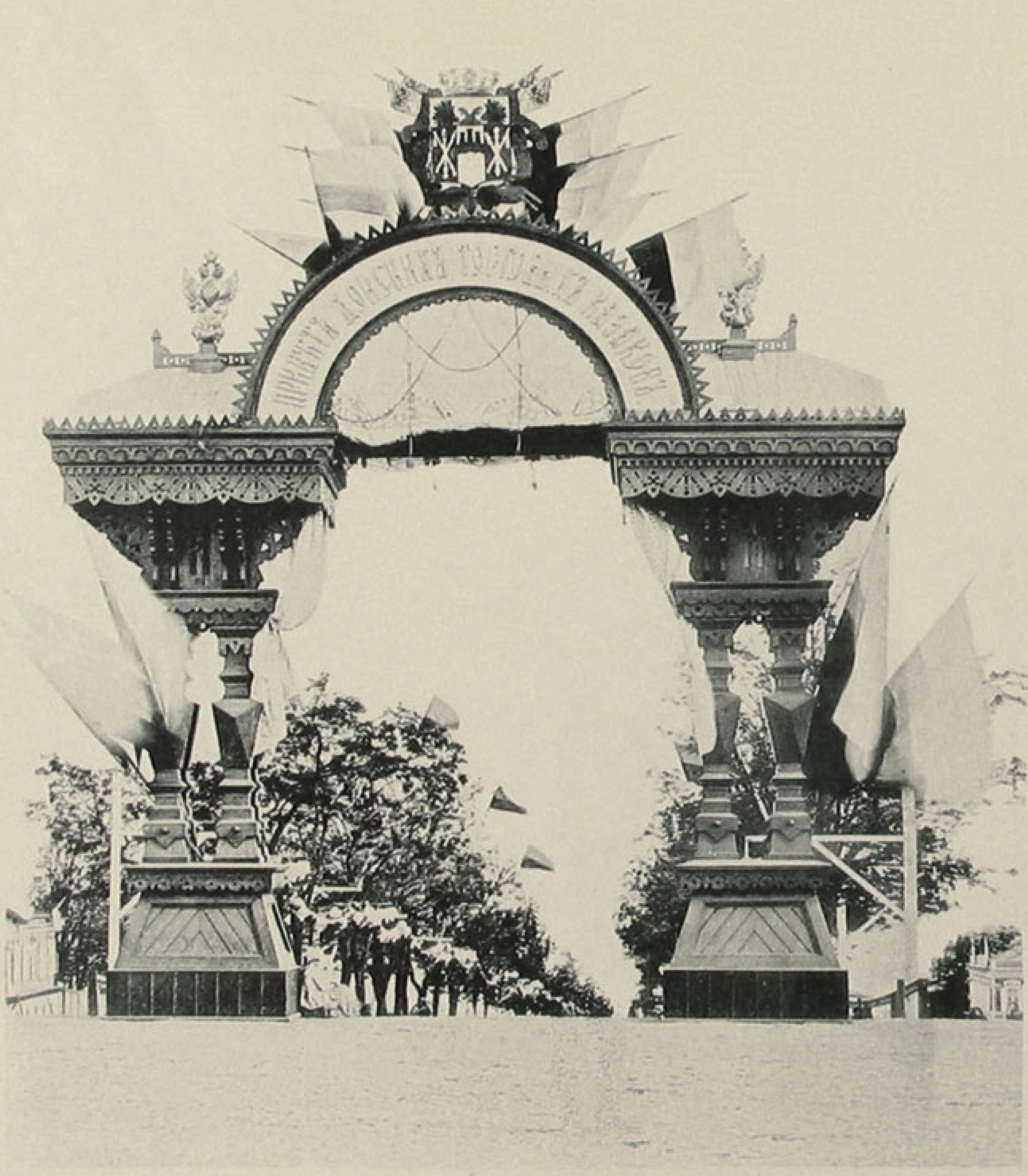 Триумфальная арка во время встречи Императора Александра III