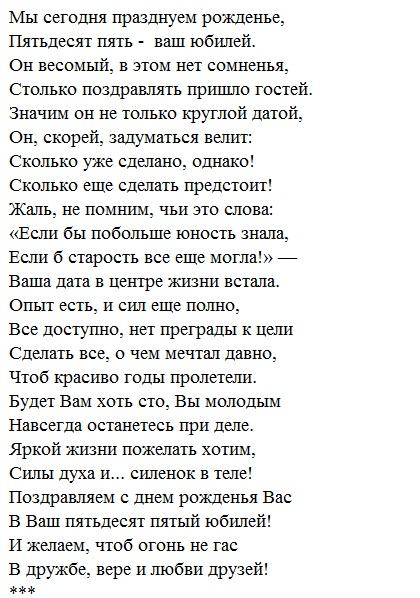 Стих старейшине