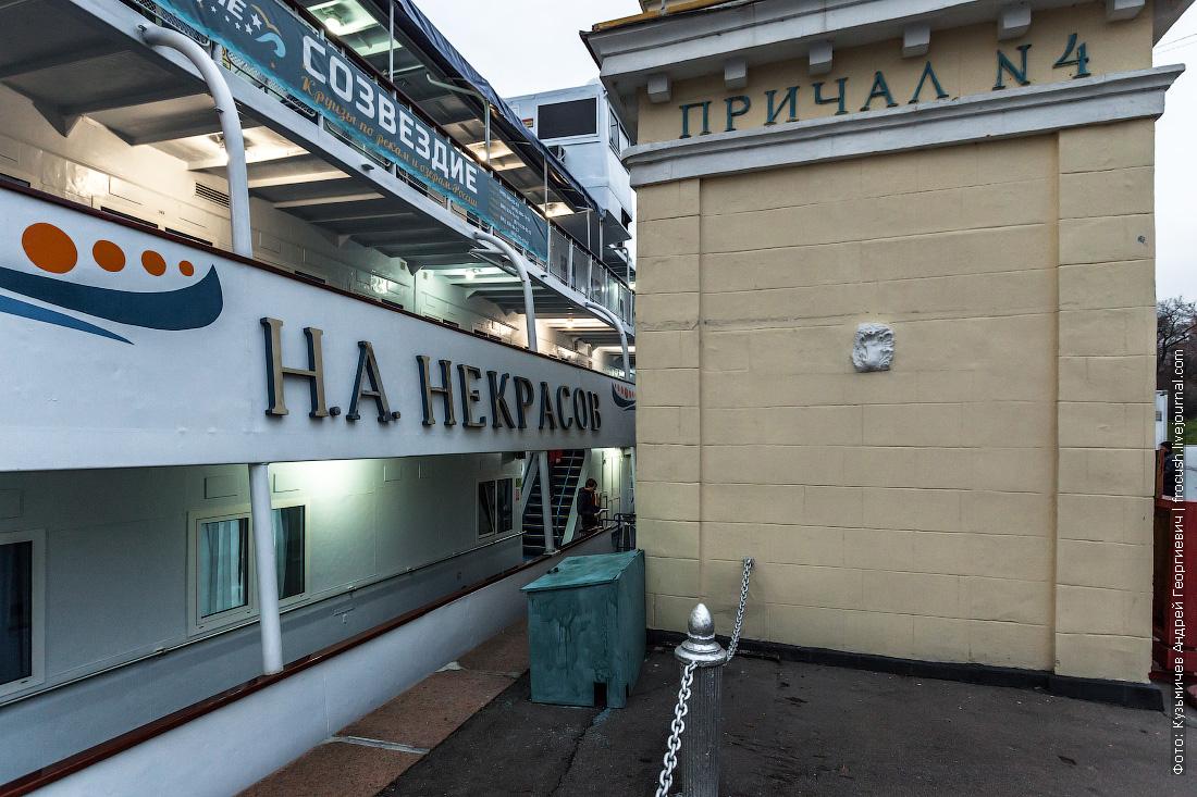 фото 21 октября 2016 года теплоход Некрасов у причала СРВ