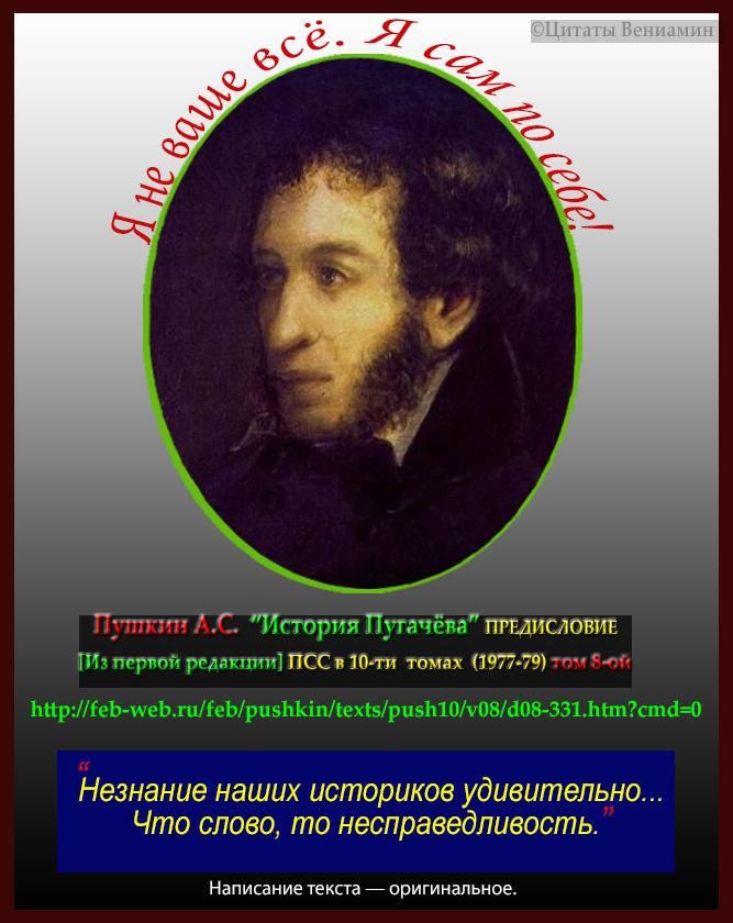 Пушкин об историках России, первое предисловие к Пугачёву