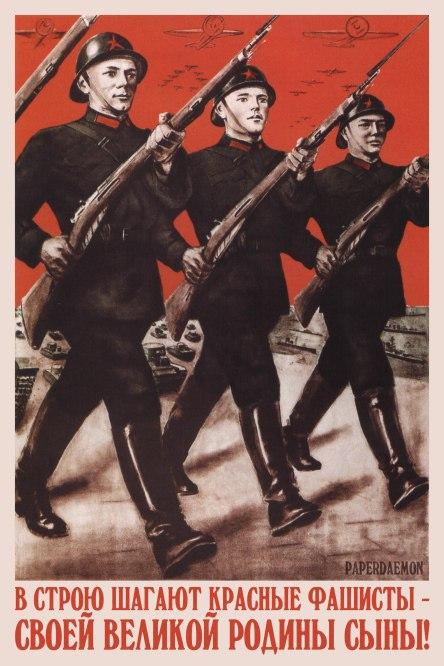 Антон Мырзин (Папердемон) спиздил плакат у Густава Клуциса.jpg