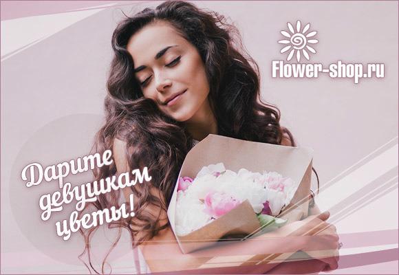 Цветочный интернет-магазин Flower-shop.ru