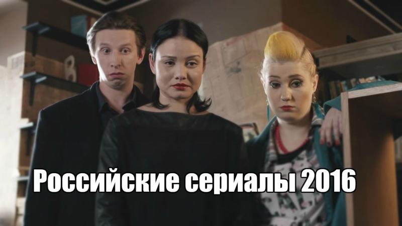 Лучшие российские сериалы 2016