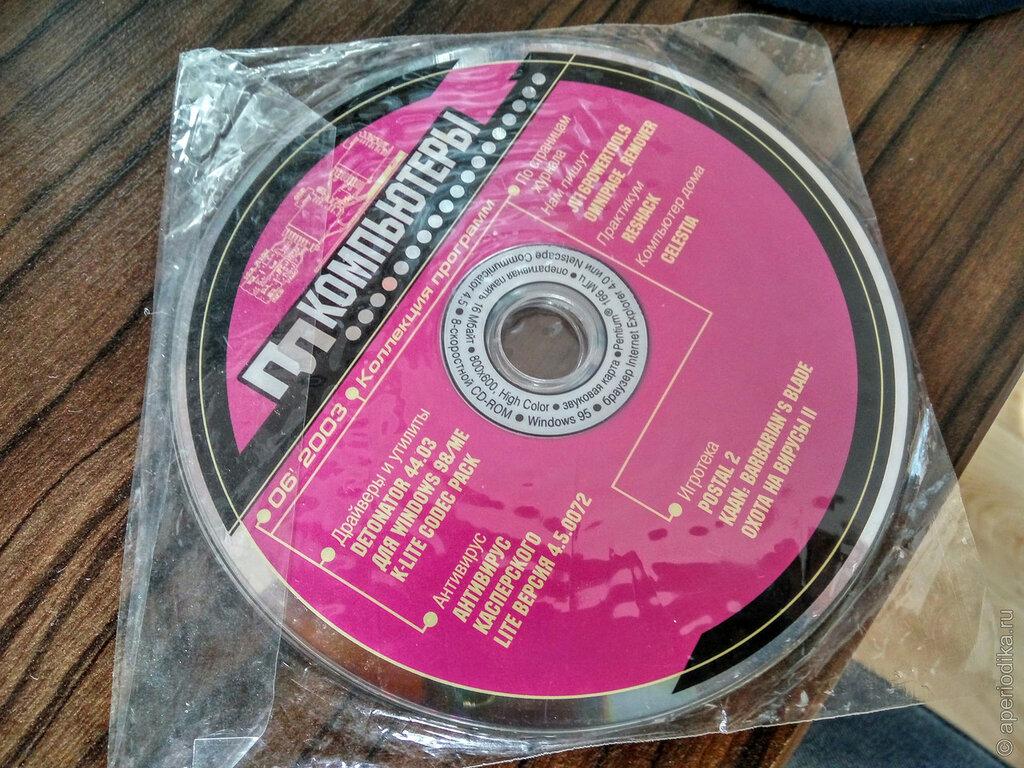 Старые диски — все на выброс