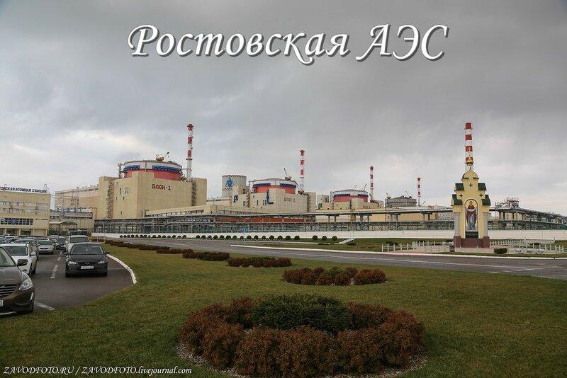 Ростовская АЭС.jpg