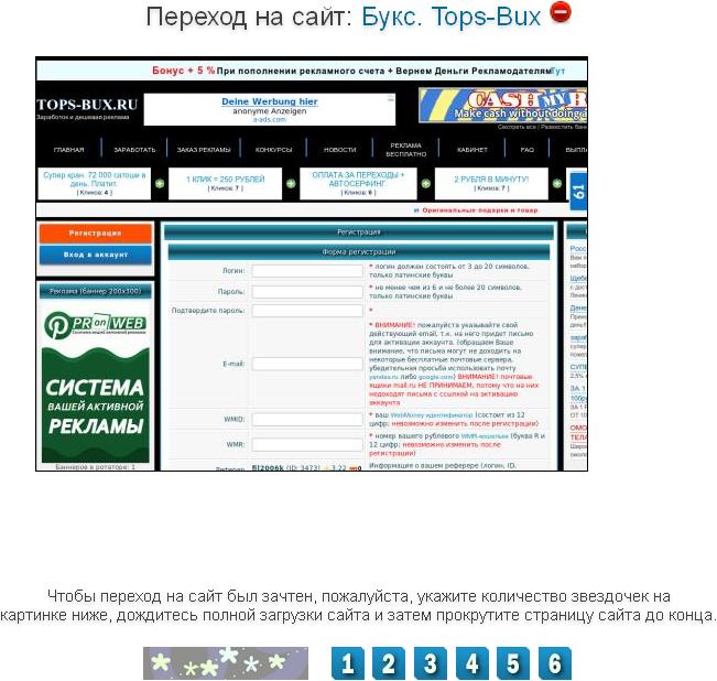 Переход на сайт: Букс. Tops-Bux