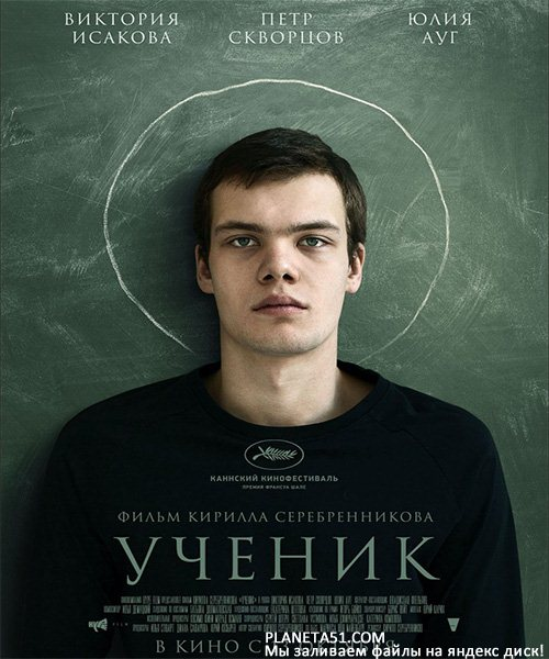 Ученик (2016/WEB-DL/WEB-DLRip)