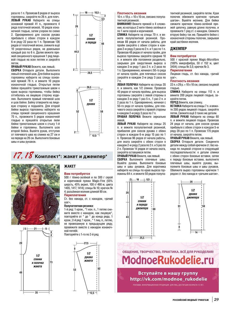 Схема вязания зонтика на спицах 29