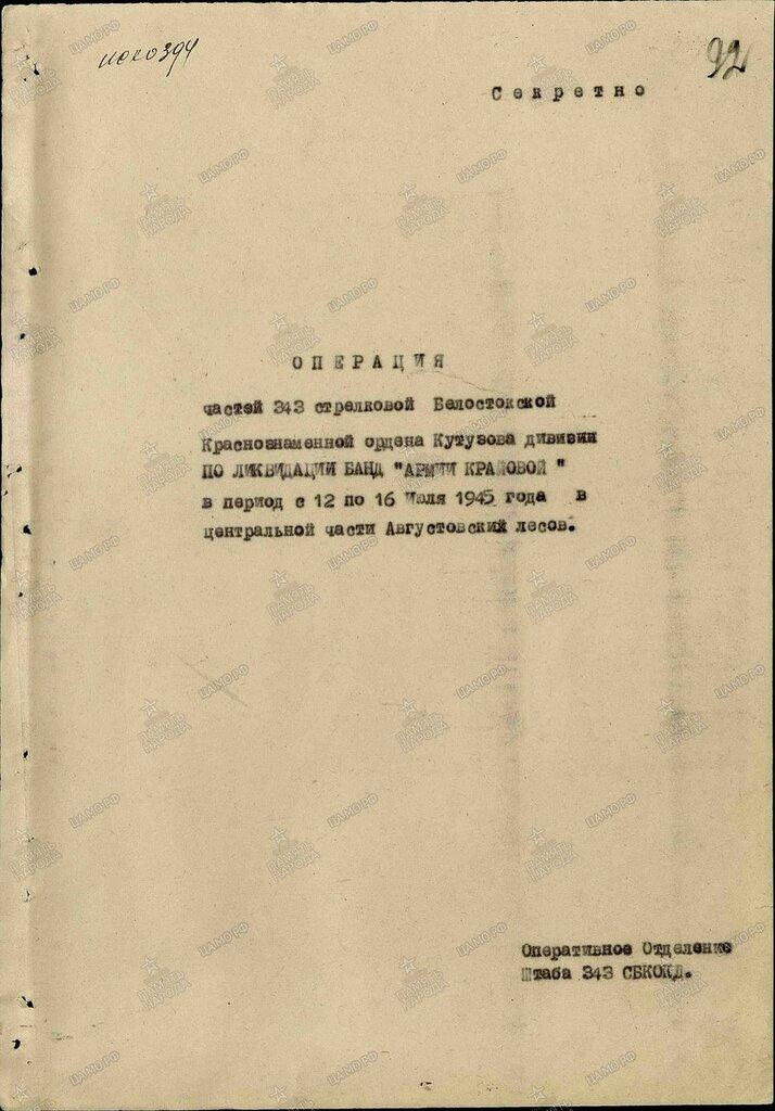 Операция по ликвидации банд Армии Крайовой.JPG