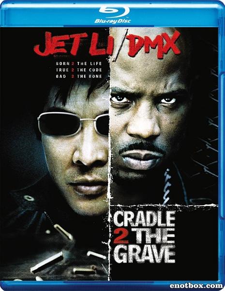От колыбели до могилы / Cradle 2 the Grave (2003/BDRip/HDRip)