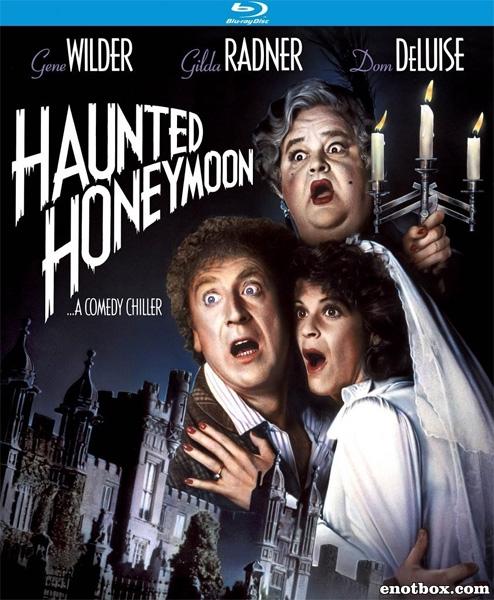 Медовый месяц с призраками / Haunted Honeymoon (1986/BD-Remux/BDRip/HDRip)
