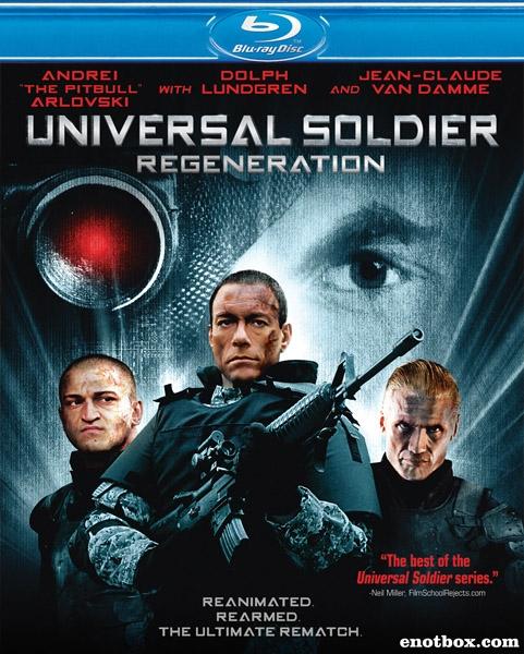 Универсальный солдат 3: Возрождение / Universal Soldier: Regeneration (2009/BDRip/HDRip)