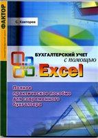С. Кавторев — Бухгалтерский учет с помощью Microsoft Excel. Полное практическое пособие для современного бухгалтера