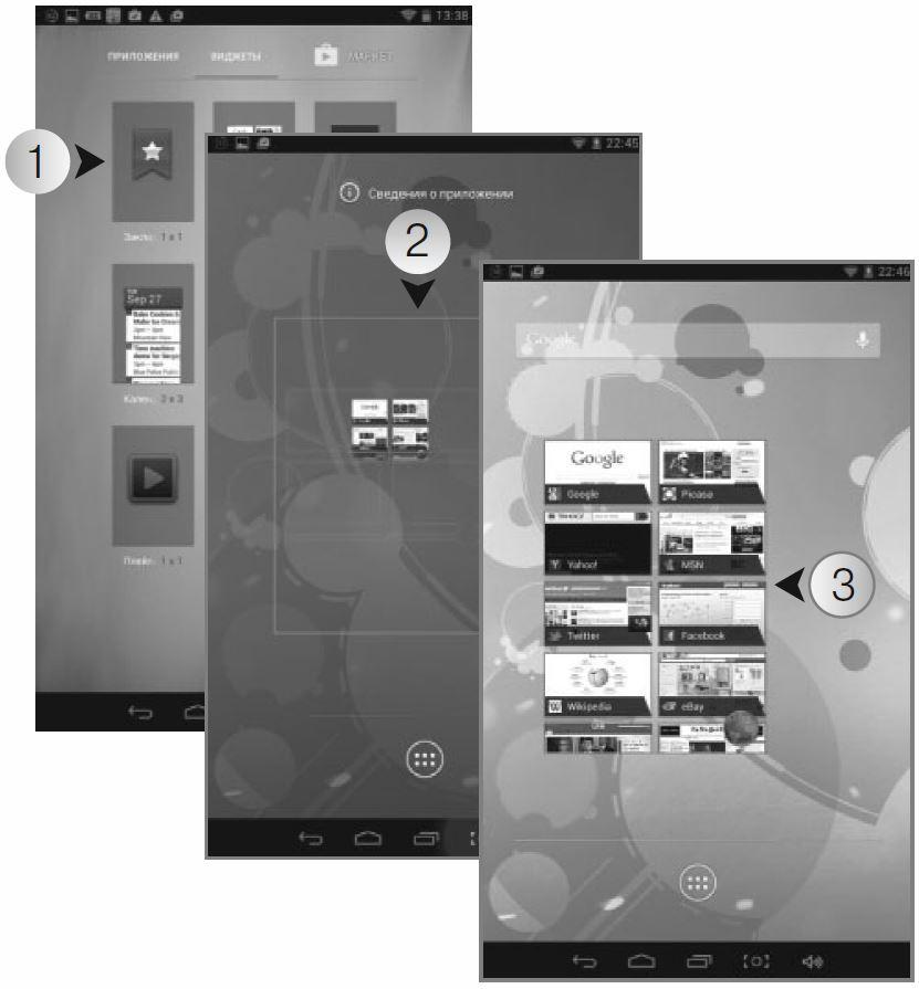 Любое Android-устройство имеет вкладку Виджеты в основном меню