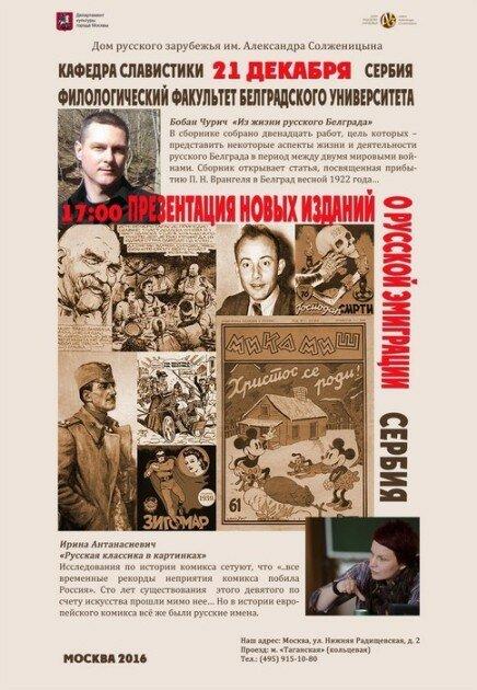 Сербия, русская эмиграция, презентации