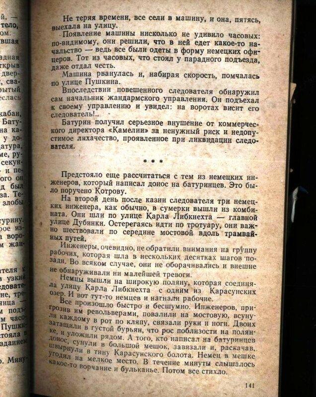 Пётр Игнатов Подполье Краснодара (142).jpg