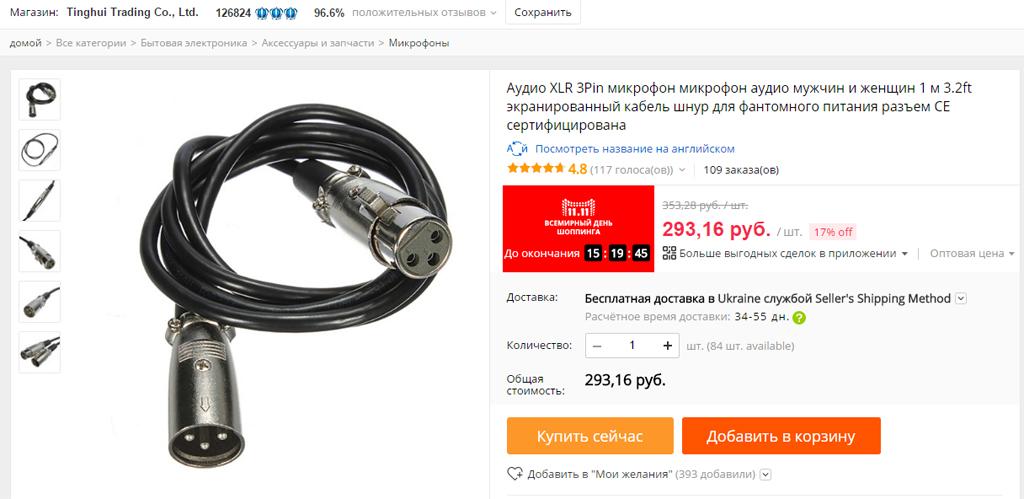 XLR аудио кабель Aliexpress алиэкспресс cashback кэшбэк