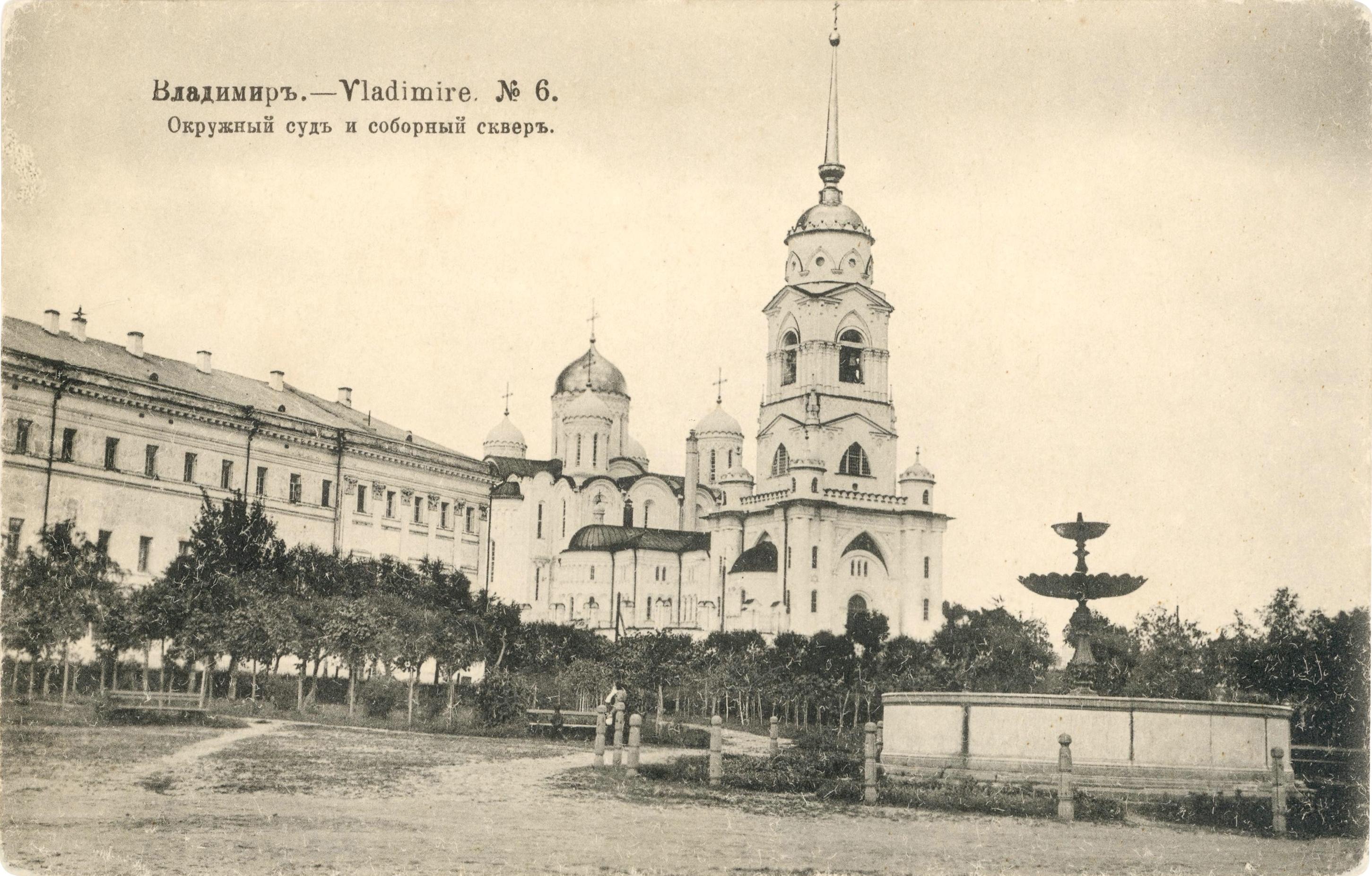 Окружной суд и соборный сквер