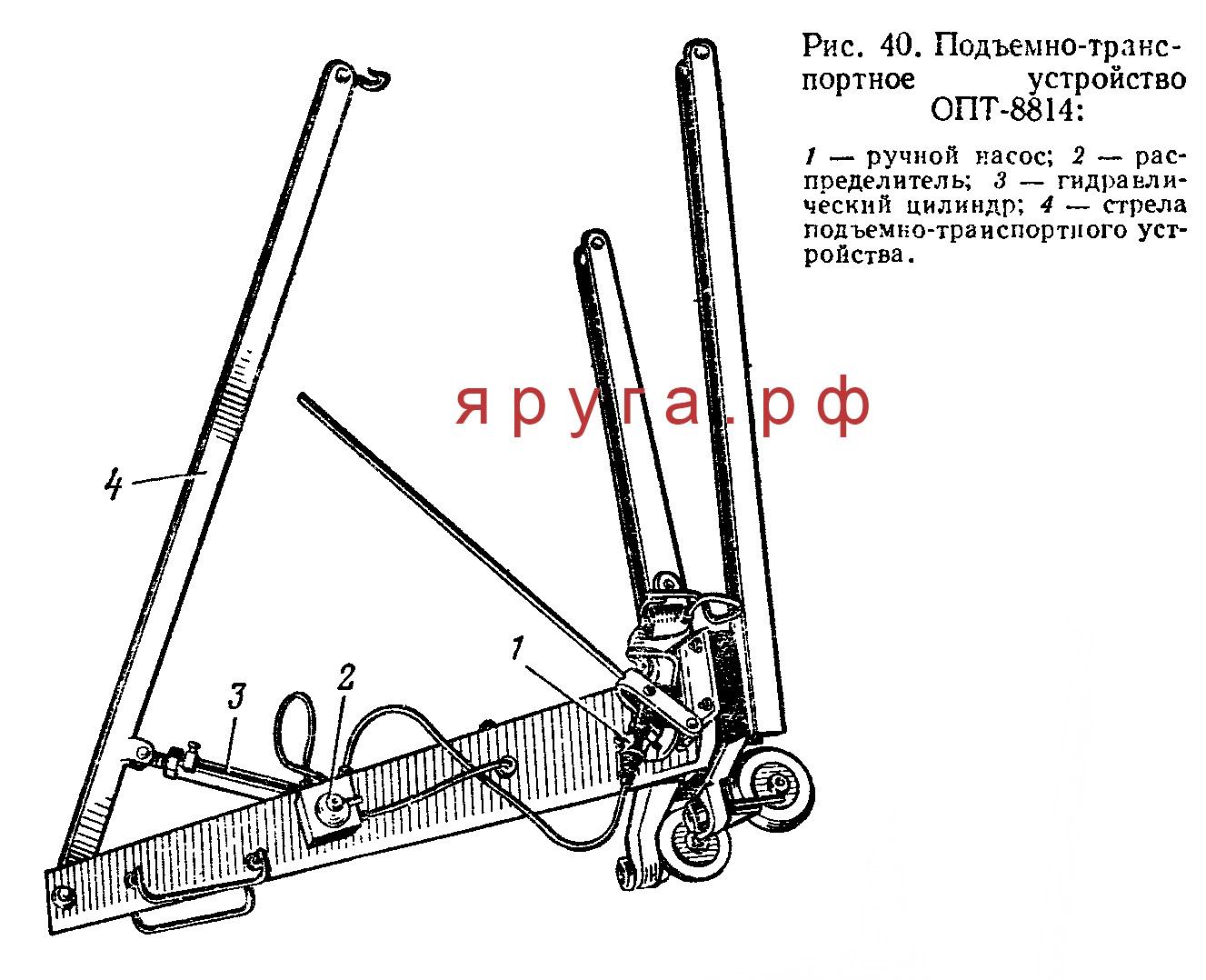 Подъемно-транспортное устройство ОПТ-8814