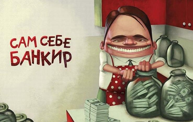 день банкира