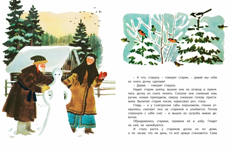 1407_NSK_Snegurotshka_8_bez fona_RL-page-002.jpg