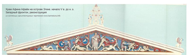 Храм Афина Афайи на острове Эгине, реконструкция западного фронтона