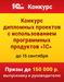 190х240_banner_konkurs_2.png