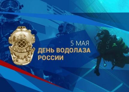 5 мая. День водолаза России