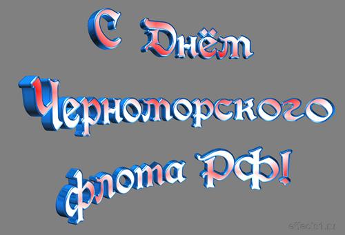 С днем Черноморского флота! Надпись для открыток голубая