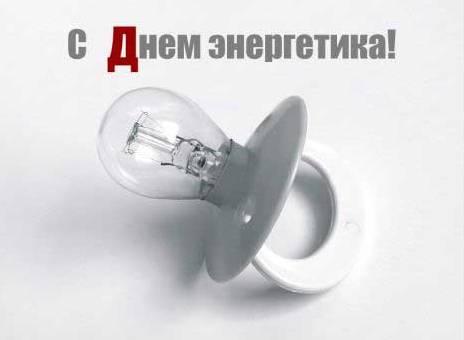 Открытки. С днем Энергетика! Лампочка-пустышка