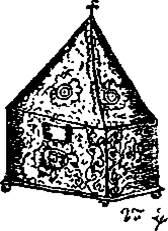 Ковчег с мощами апостола Филиппа. Рисунок Василия Барского