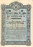 Свидетельство на 4 процентную государственную ренту. 1902 год. 500 рублей