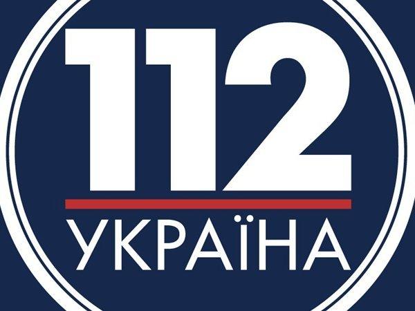 Неизвестный проинформировал оминировании канала «112 Украина»