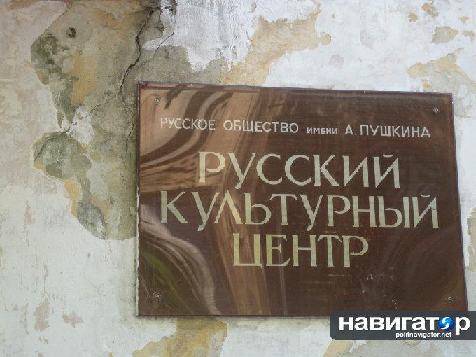 ВоЛьвове закрыли российский культурный центр