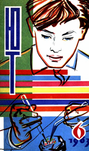 Журнал: Юный техник (ЮТ). - Страница 4 0_1a9a9b_a246f06c_orig
