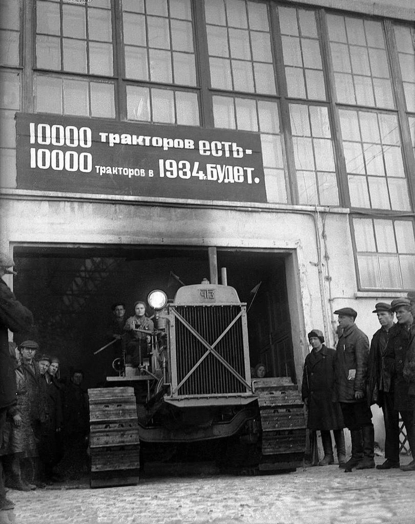Челябинск. ЧТЗ. Выпуск 10 000-го трактора. 1934