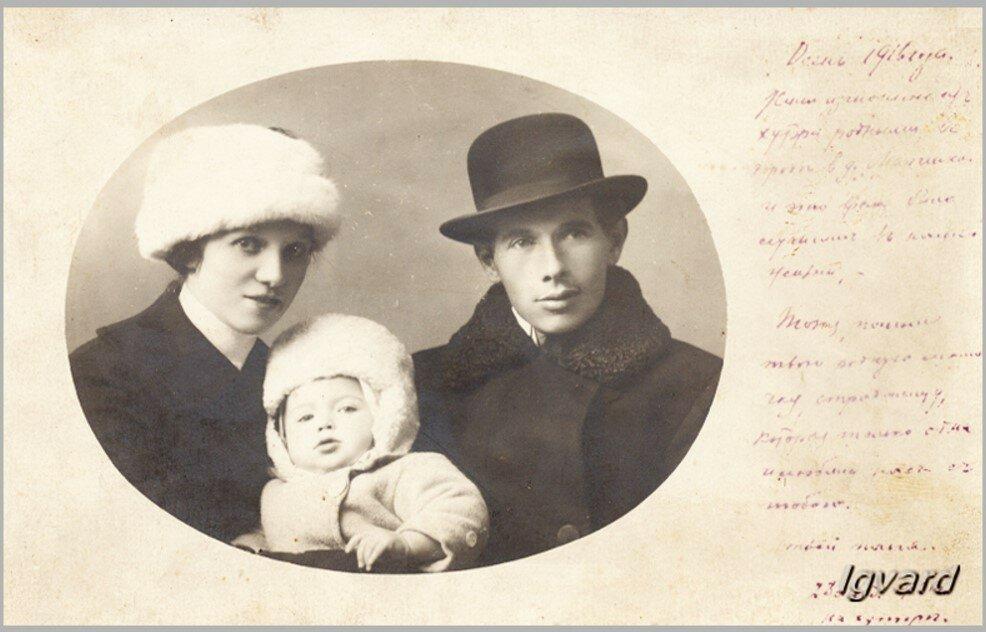 Семья Петренко. Антон Константинович, Елена Георгиевна, их сын Антон. 1916
