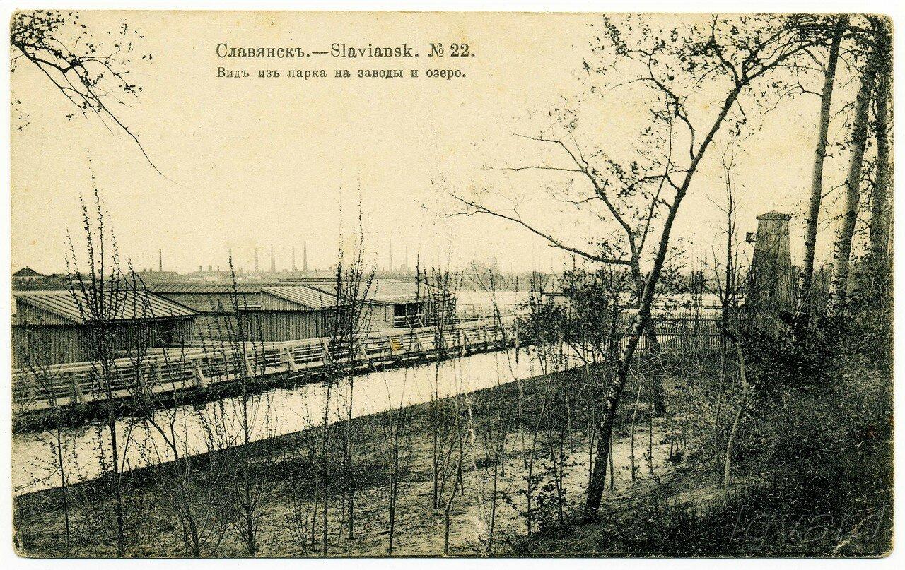 Вид из парка на заводы и озеро