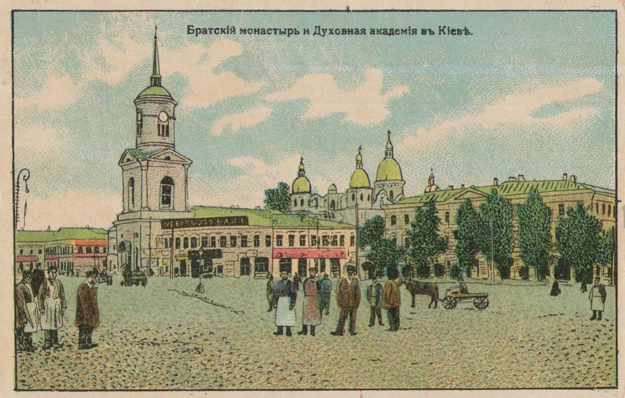Братский монастырь и Духовная академия