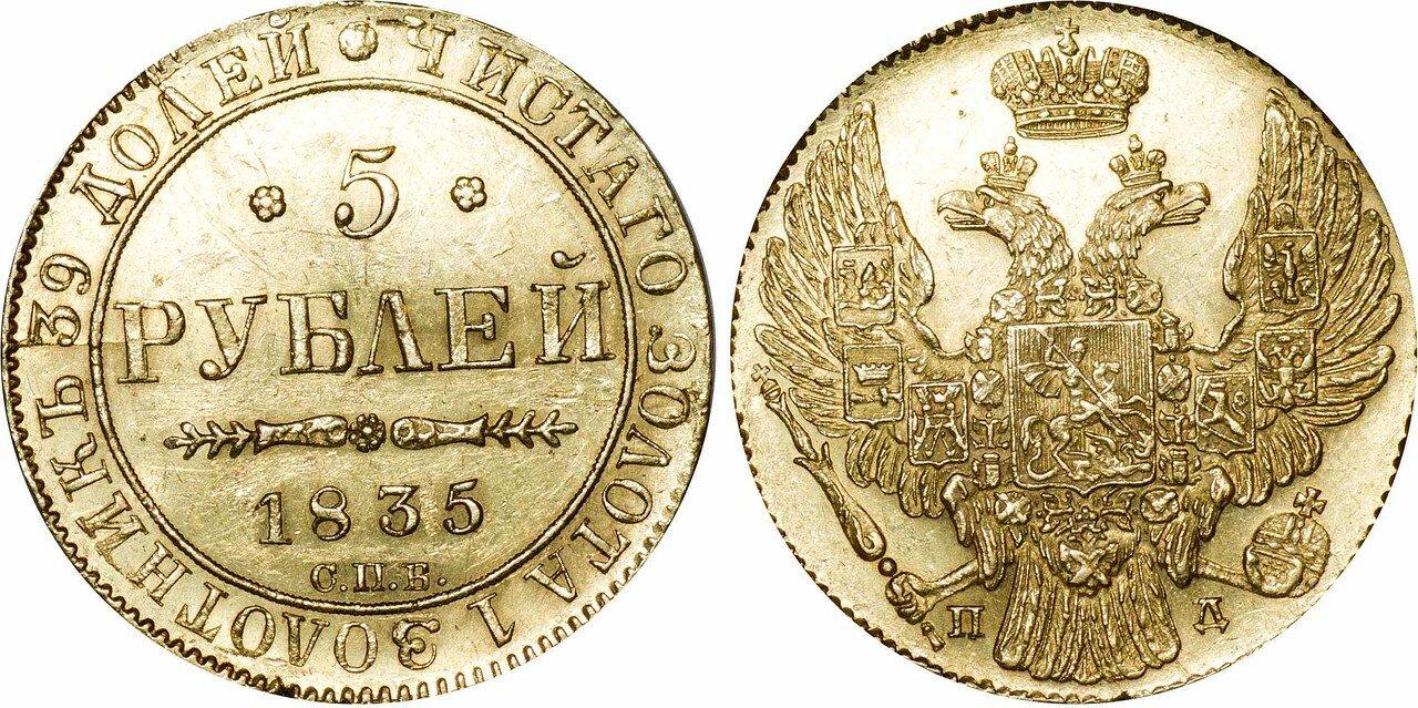 1835. 5 рублей. Николай I
