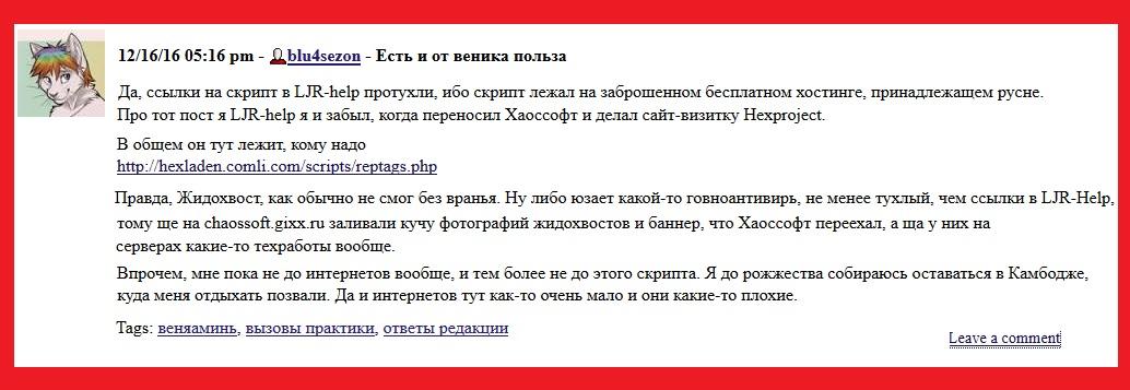 ПАНК, Подонки, Тифаретник, Я, ЛЖР, Вирусы