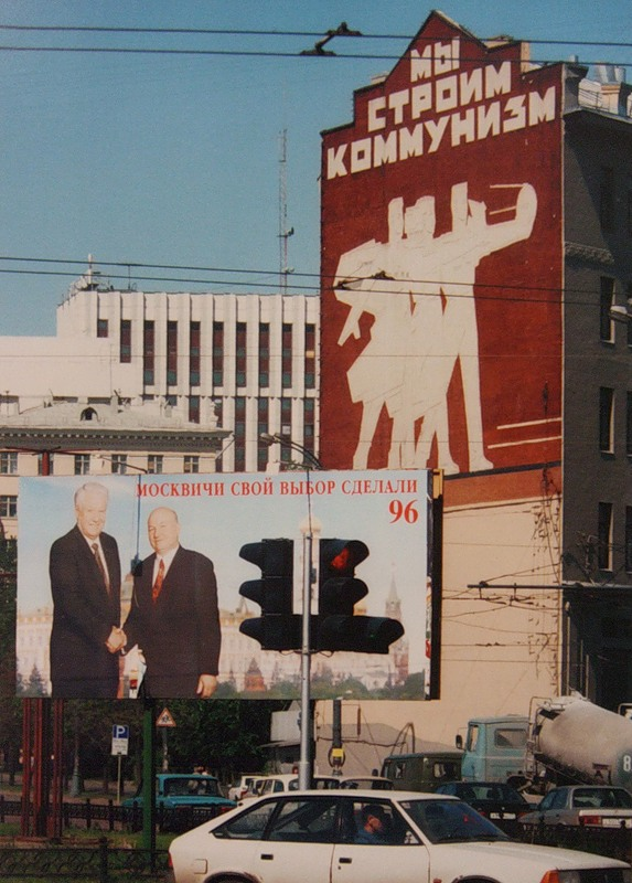 1996 Лужков за Ельцина.jpg