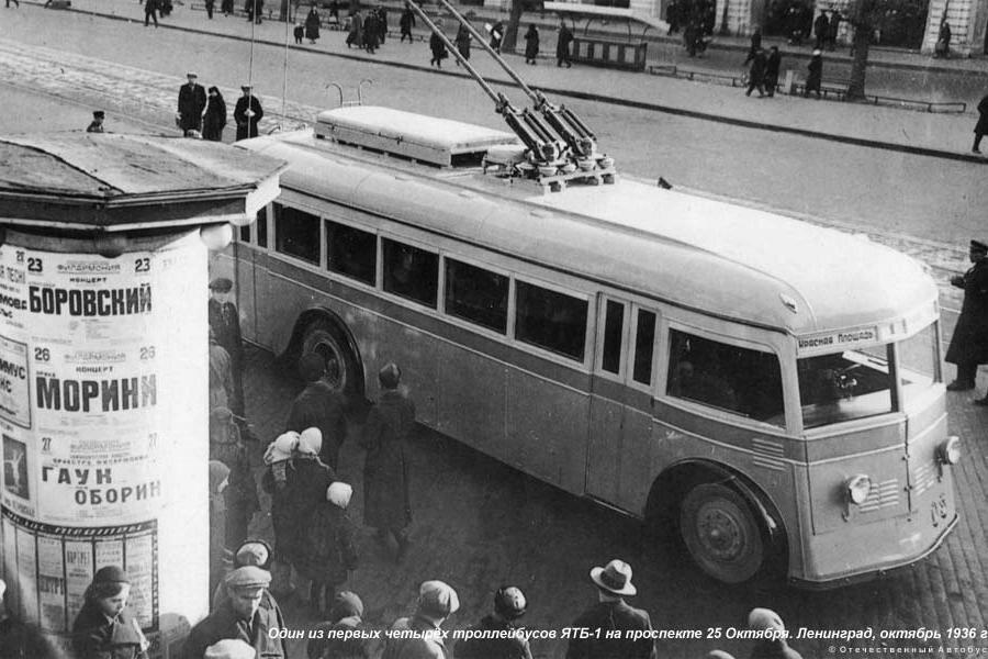 1936 Невский первый троллейбус.jpg