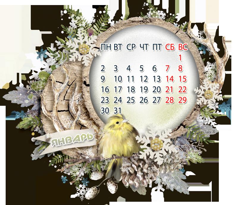 Календарь на январь