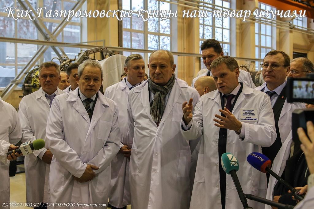 Как Газпромовские купцы наш товар изучали.jpg