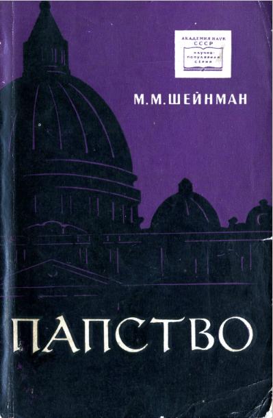 Шейнман-Папство-1959