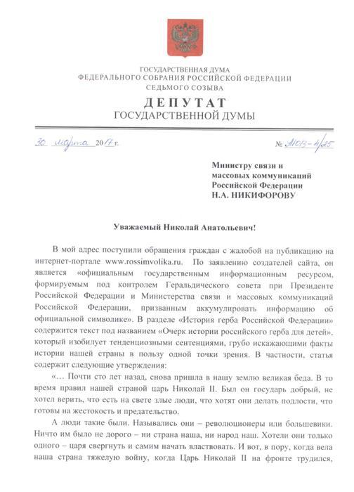 Запрос Министру Связи и массовых коммуникаций Российской Федерации Н.А. Никифорову